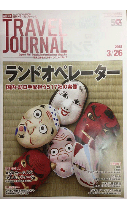 KNI Japan has been listed in Japan Travel Journal Magazine as one of the  Preferred DMC for Japan